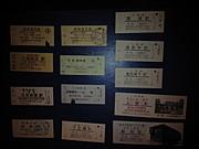 硬券の収集