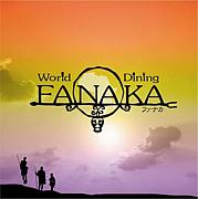 World Dining FANAKA