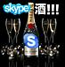 Skype飲み