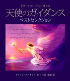 天使のガイダンス