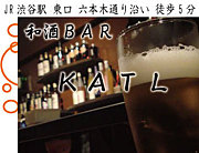 和酒BAR【KATL】