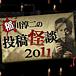 稲川淳二の投稿怪談2011