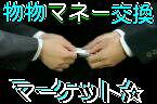 物物マネー交換マーケット☆