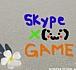 skypeしながらげーむっ!