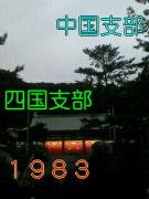 1983-中国/四国支部-