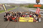北海道ロードレース振興会