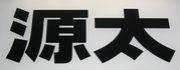熊本のバー   「源太」
