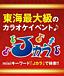 Jカラ in 名古屋♪イベント部♪
