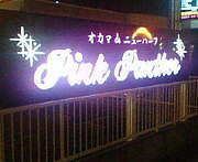 ピンクパンサー岡崎店
