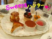 ◆ SWEETSハンター ◆