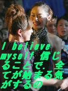 安藤美姫と絢香