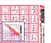 mixiボールペン字*学習塾