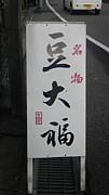 ☆土肥菓子店☆