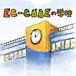 EC-CUBEの学校コミュ