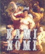 神 kaminomi 飲