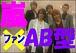 嵐ファン×AB型