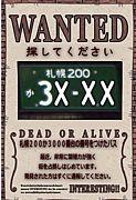 札幌200か3000番台を探せ!