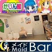 メイドカフェ&BAR かりん館