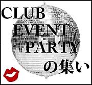 ★Club Event/Partyの集い★