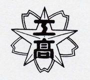 愛知県立岡崎工業高等学校