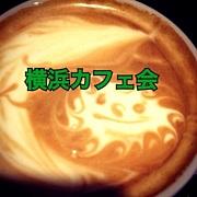 大人の横浜カフェ会