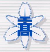 福島県立郡山北工業高等学校