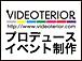 VIDEOTERIOR制作イベント