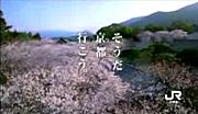 『そうだ京都、行こう』 CM集
