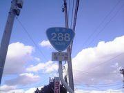 国道288号線