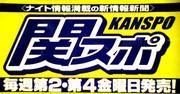 関西スポーツ(メントレ)