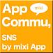 mixiアプリ@普及委員会