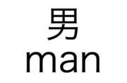 男(man)