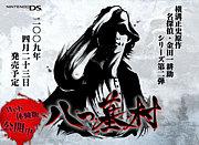 【DS】犬神家の一族・八つ墓村