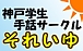 神戸学生手話サークルそれいゆ