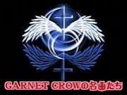 GARNET CROWの名曲たち