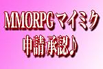 MMORPG マイミク申請 承認♪