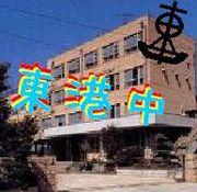 名古屋市立東港中学校