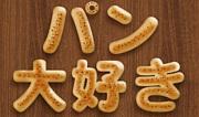 広島のおいしいパン屋さん