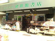 ★隆祥館書店★