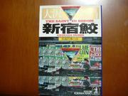 大沢在昌を読みなはれ!