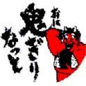 鬼同盟(喋り主☆)