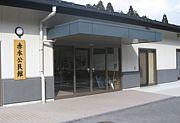 赤水公民館