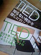 津山でTIEDタイドを作ろう!