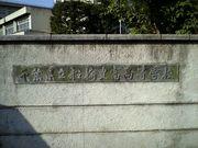 千葉県立船橋豊富高等学校