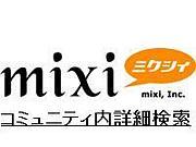 mixiコミュニティ内詳細検索