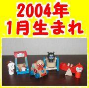 2004年1月生まれ☆