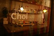 立喰酒場 Choi