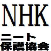 NHK(ニート保護協会)
