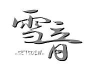 雪音 -SETSUIN-