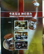 KGK東海地区卒業生会